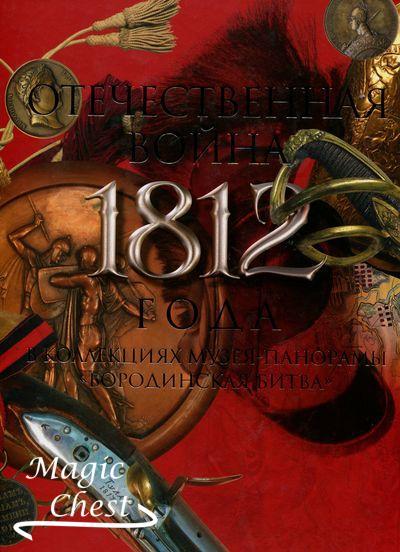 Отечественная война 1812 года в коллекциях музея-панорамы Бородинская битва. Альбом-каталог