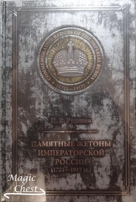 Памятные жетоны Императорской России (1721-1917 гг.)