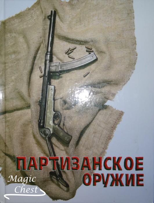 Партизанское оружие. Каталог коллекции