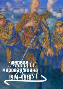Первая мировая война, 1914-1918