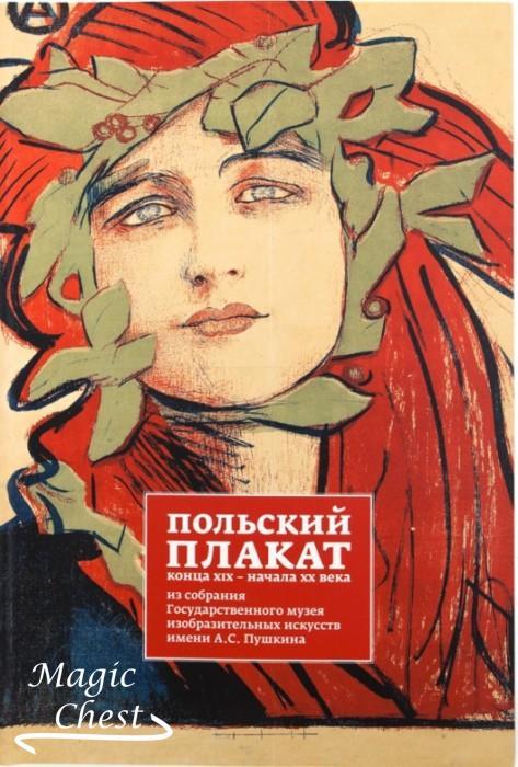 Польский плакат конца XIX-начала XX века из собрания Государственного музея изобразительных искусств имени А.С. Пушкина