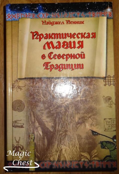 Prakticheskaya_magiya_v_Severnoy_traditsii