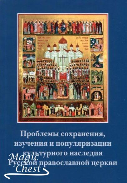 Проблемы сохранения, изучения и популяризации культурного наследия Русской православной церкви