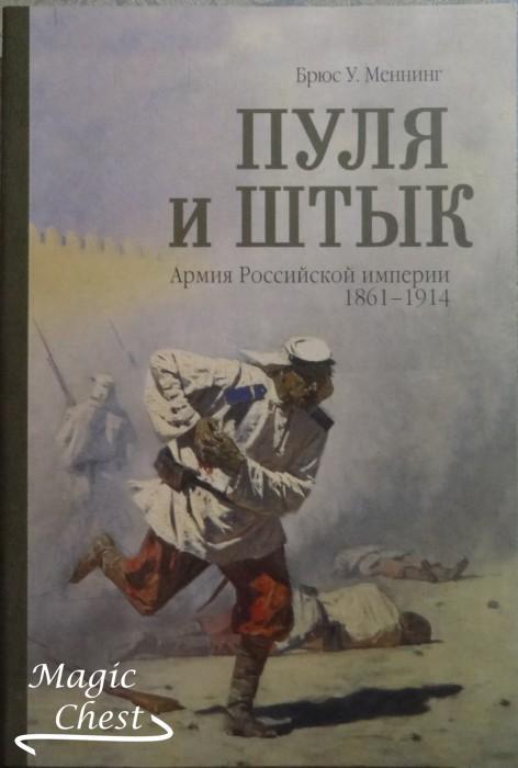 Пуля и штык. Армия Российской империи 1861-1914