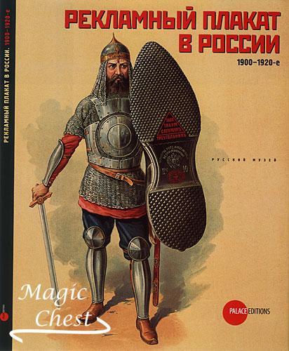 Рекламный плакат в России. 1900-1920-е