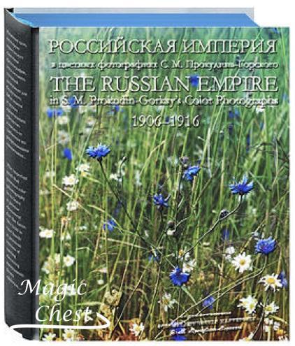 Российская империя в цветных фотографиях С. М. Прокудина-Горского. 1906-1916