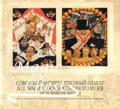Советский Антирелигиозный плакат в собрании Государственного музея истории религии