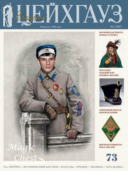 Старый Цейхгауз Российский военно-исторический журнал № 73 (№ 1/2017)