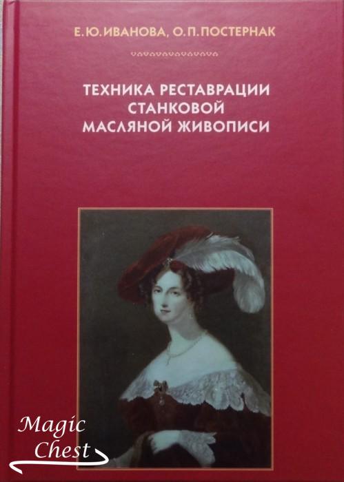 Техника реставрации станковой масляной живописи, изд.2