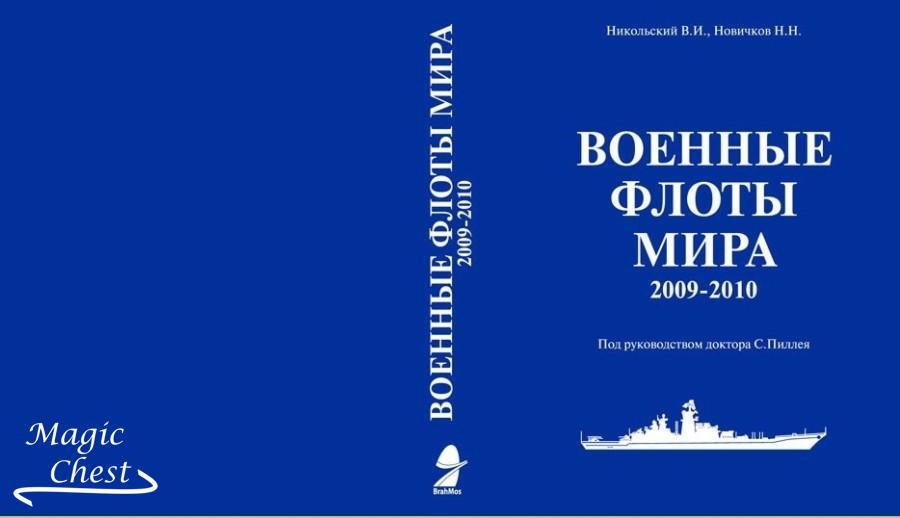 Военные флоты мира 2009-2010 гг.