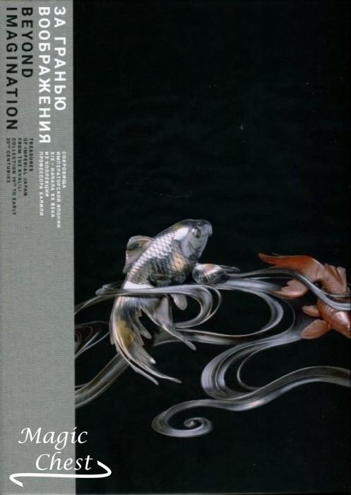 За гранью воображения. Произведения японского искусства XIX – начала XX века из коллекции профессора Халили