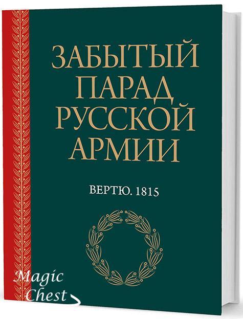 Zabytyi_parad_russkoy_army_Vertu_1815