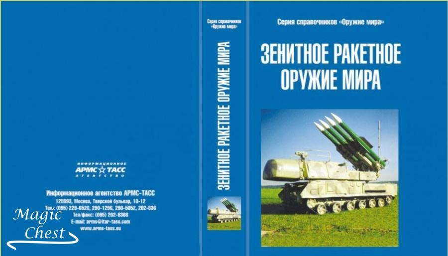 Зенитное ракетное оружие мира. Справочник