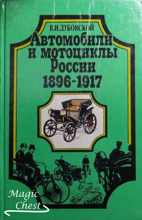 Автомобили и мотоциклы России 1896-1917