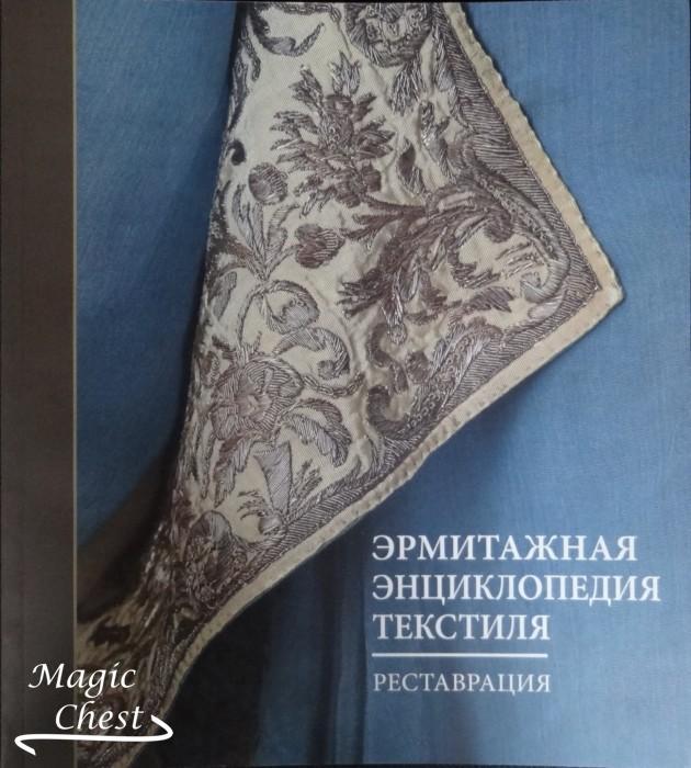 Эрмитажная энциклопедия текстиля. Реставрация