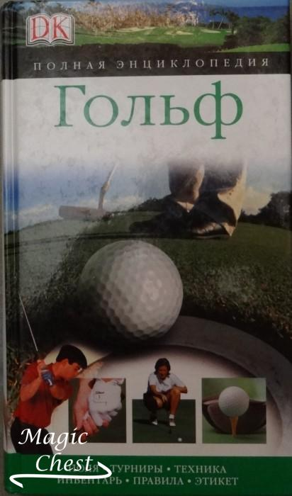 Golf_polnaya_encyclopediya_new