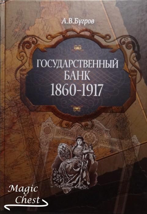 Государственный банк 1860-1917. История, финансы, экономика