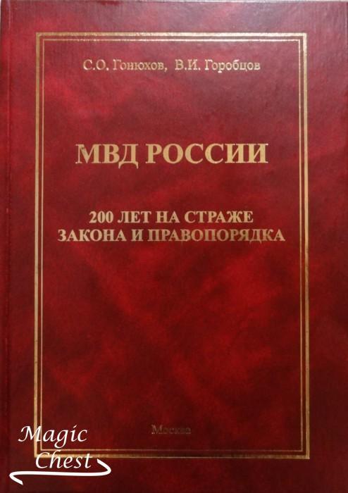 МВД России. 200 лет на страже закона и правопорядка