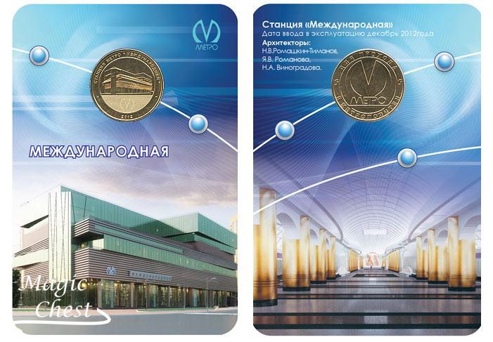 Жетон с изображением станции метро Международная, в блистере
