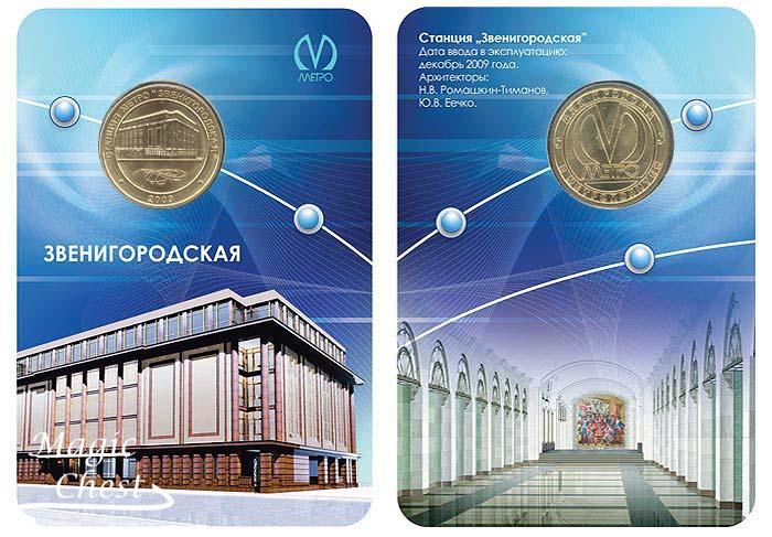Жетон с изображением станции метро Звенигородская, в блистере