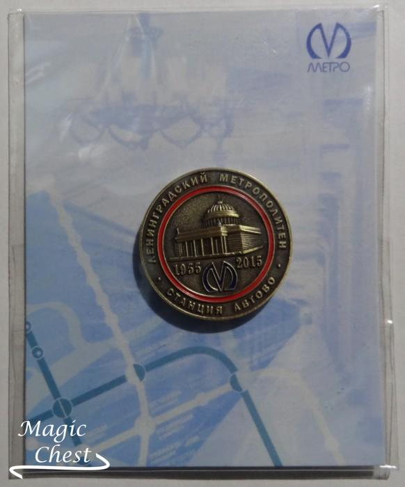 Первый сувенирный жетон, выпущенный к 60-летию Петербургского метро. метро Автово