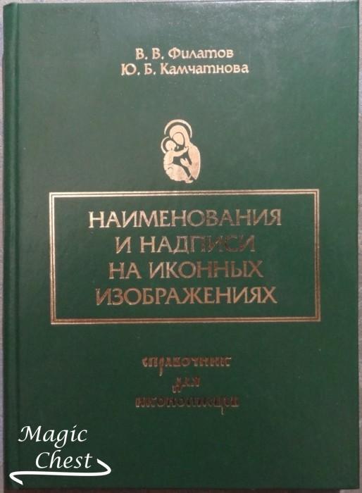 Наименования и надписи на иконных изображениях, 2004 г.