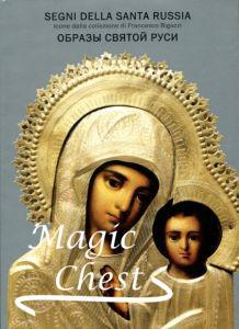 Образы святой Руси / Segni della Santa Russia