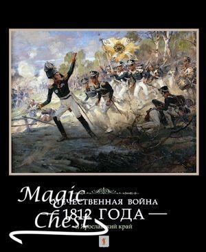 Отечественная война 1812 года и Ярославский край