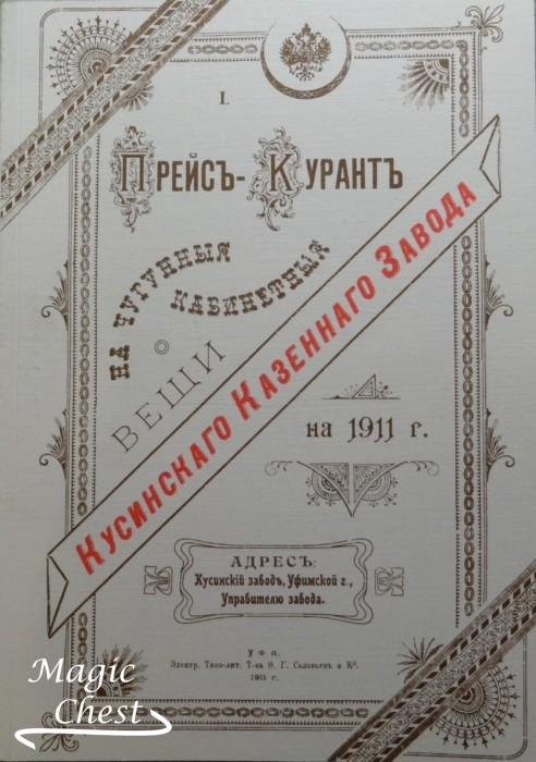 Прейсъ-Курантъ на чугунныя кабинетныя вещи Кусинскаго Казеннаго Завода на 1911 г.