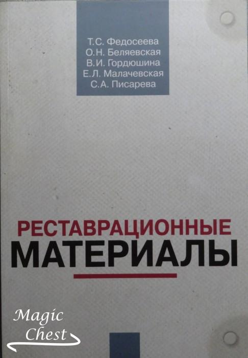 Restavratsionnye_materialy_kurs_lektsii