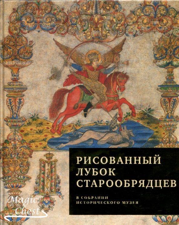 Рисованный лубок старообрядцев в собрании Исторического музея