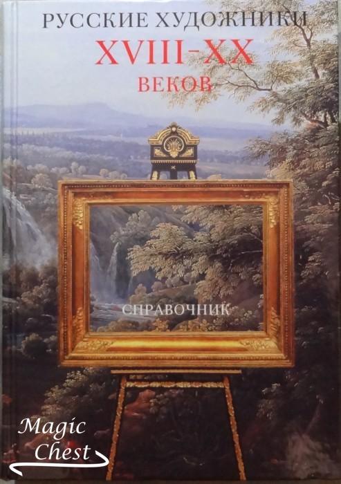 Русские художники XVIII-XX веков. Справочник