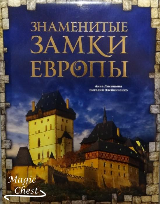 Знаменитые замки Европы