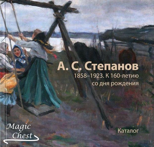 А.С. Степанов 1858-1923. К 160-летию со дня рождения