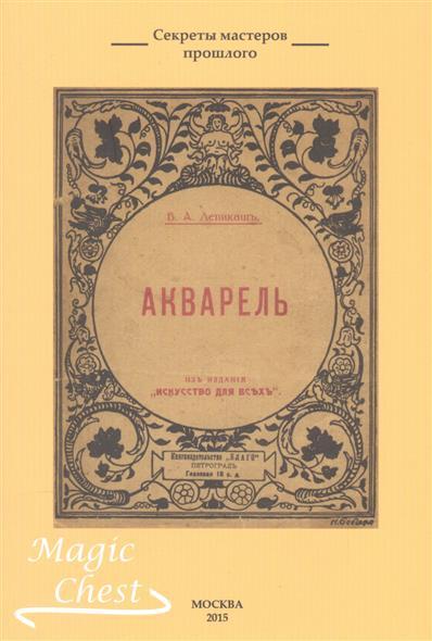 Акварель Лепикаш В.А.