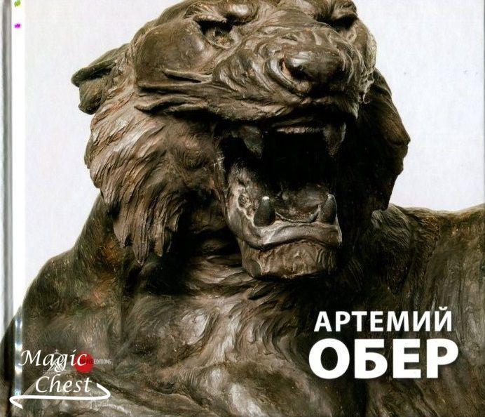 Артемий Обер. 1843-1917