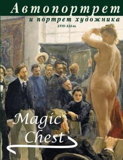 Автопортрет и портрет художника XVIII—XXI вв.