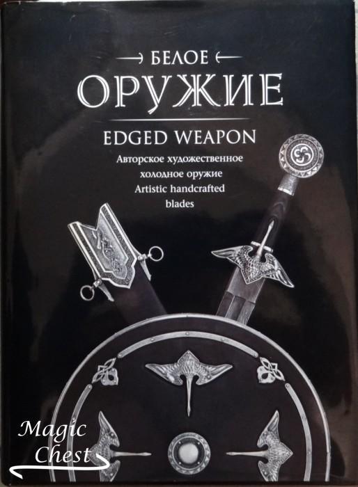 Beloe_oruzhie_Edged_weapon