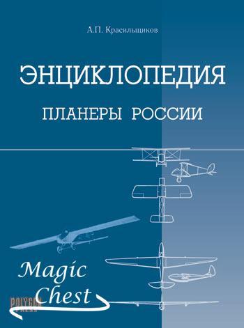 Encyclopediya_planery_Russii