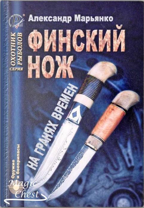 Финский нож на гранях времен