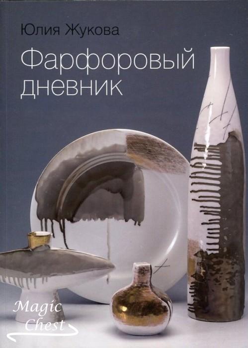 Юлия Жукова. Фарфоровый дневник