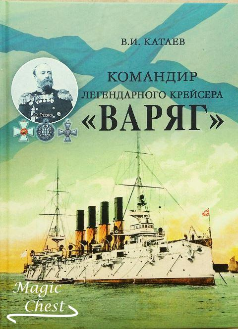 Командир легендарного крейсера «Варяг»