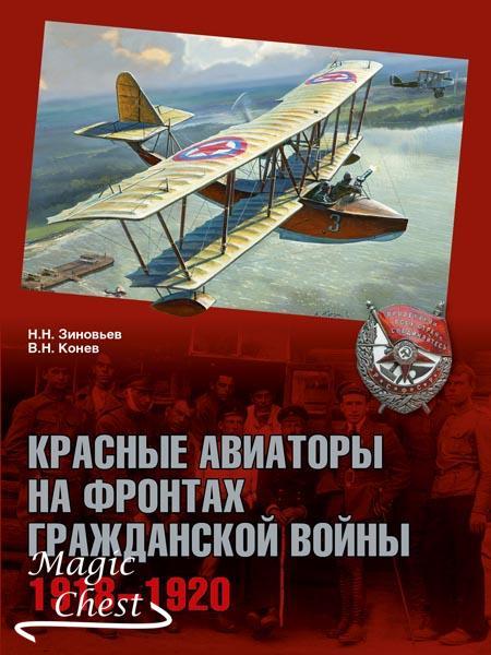 Красные авиаторы на фронтах Гражданской войны. 1918–1920