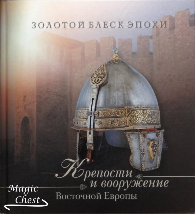 Kreposty_i_vooruzhenie_Vostochnoy_Europy_new