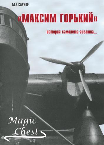 Максим Горький — история самолета-гиганта