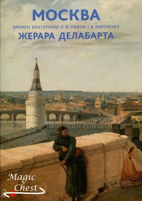 Moskva_vremen_Ekateriny_II_i_Pavla_I_v_kartinakh_Zherara_Delabarta