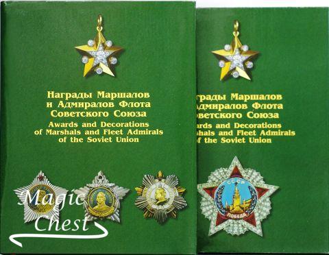 Награды маршалов и адмиралов флота Советского Союза, 2 тома