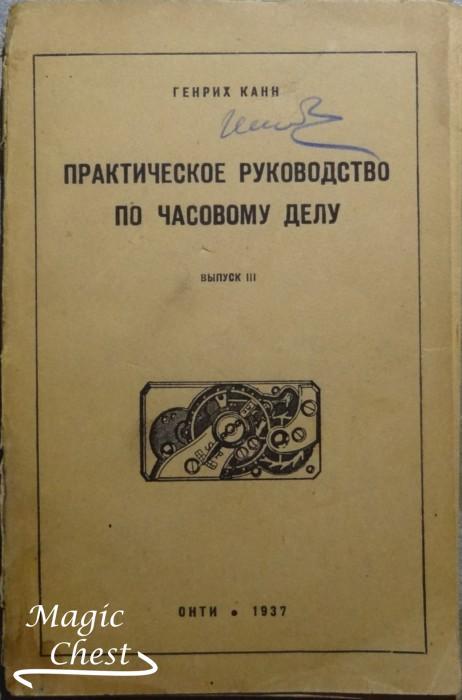 Практическое руководство по часовому делу. Выпуск III