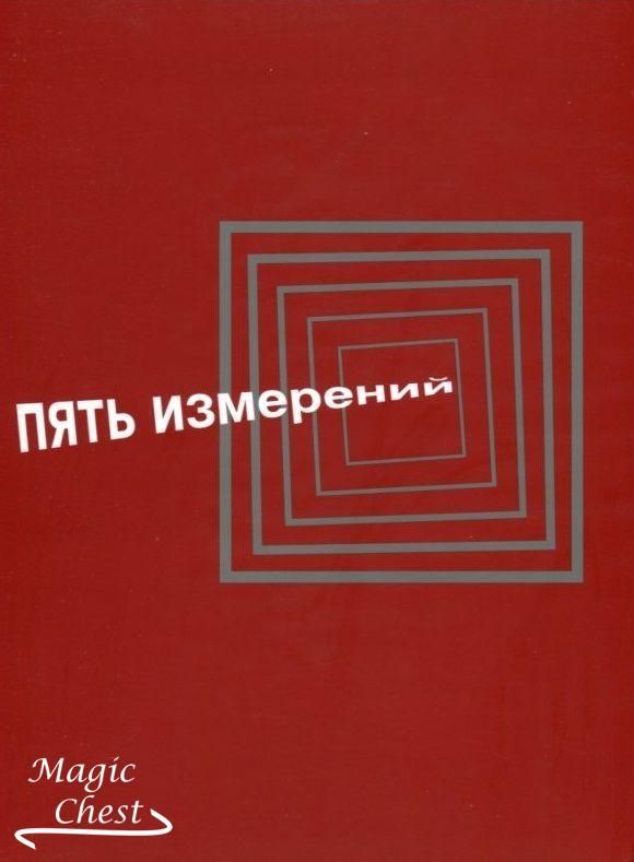 Пять измерений