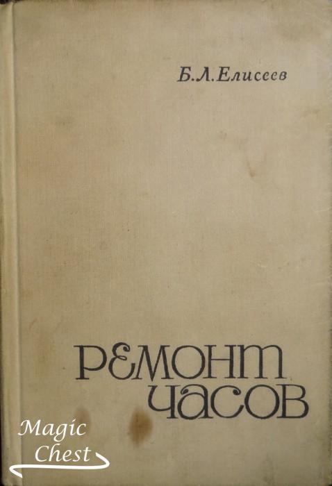 Елисеев Б. Ремонт часов